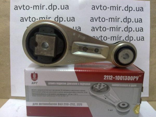 Подушка двигателя ВАЗ 2110-2112, 2170 гитара БРТ