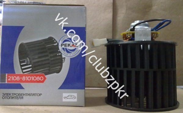 Электродвигатель отопителя ВАЗ 2108-15 Пекар