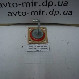 Диафрагма пусковая ВАЗ 2108-09 ДААЗ