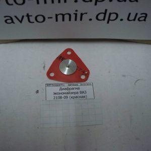 Диафрагма экономайзера ВАЗ 2108-09 ДААЗ