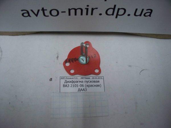 Диафрагма пусковая ВАЗ 2101-07 ДААЗ