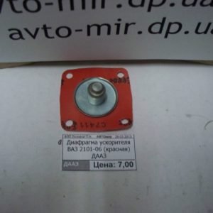 Диафрагма ускорителя ВАЗ 2101-07 ДААЗ