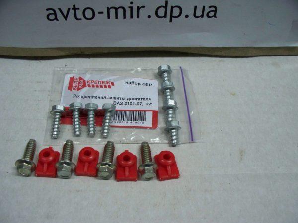 Ремкомплект крепления защиты двигателя ВАЗ 2101-2107 БелЗАН