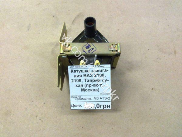 Катушка зажигания ВАЗ 2108-2109 сухая МЗАТЭ-2