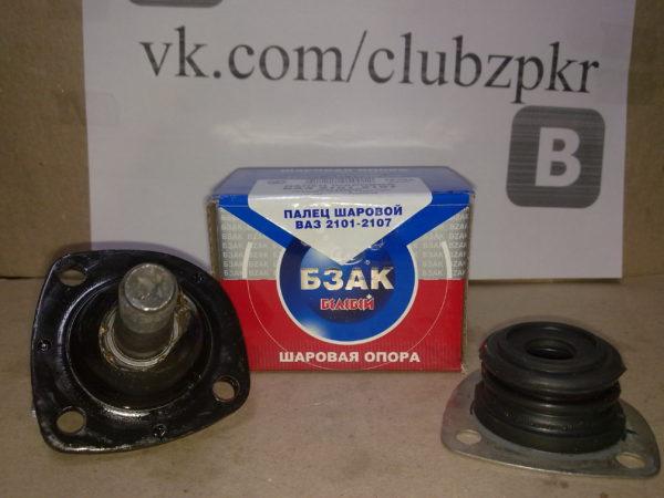 Шаровая опора ВАЗ 2101-2107 нижняя БЗАК номер: 2101-2904082