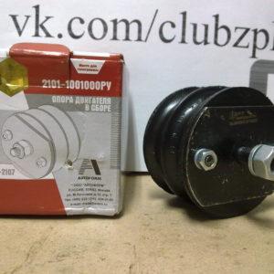 Подушка двигателя ВАЗ 2101, 2102, 2103, 2104, 2105, 2106, 2107 БРТ