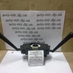Подрулевые переключатели ВАЗ 2108-2112 Точмаш