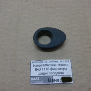 Направляющая кнопки фиксатора двери ВАЗ 1118