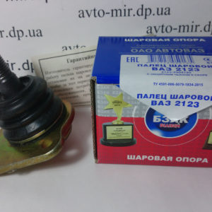 Шаровая опора ВАЗ 2123 БЗАК