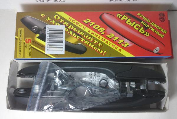 Ручки дверей наружные ВАЗ 2108,2113 Евро Рысь
