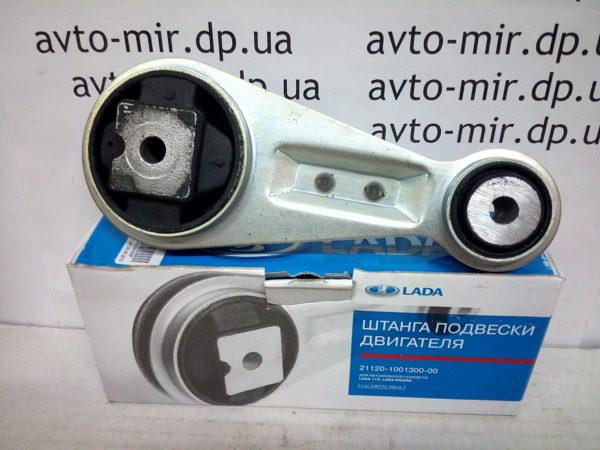 номер: 21120-1001300 Подушка двигателя ВАЗ 2110-2112, 2170 гитара АвтоВАЗ