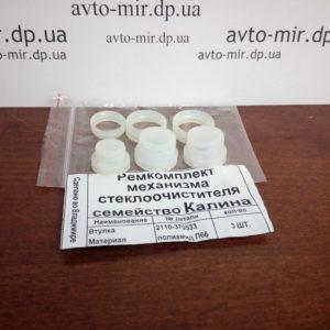 Ремкомплект механизма стеклоочистителя ВАЗ 1118 1117 1119 Калина