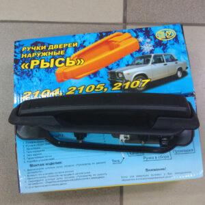 Ручки дверей наружные ВАЗ 2105 Рысь