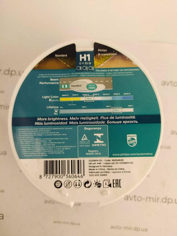 Лампа галогенная H1 +130% X-treme Vision Philips