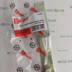 Ключ для подтягивания рейки ВАЗ 2108-09