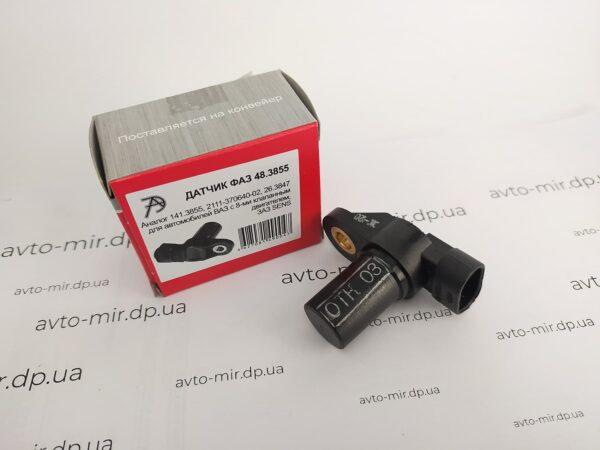 Датчик фаз ВАЗ 8кл. Автотрейд ВАЗ 2110-1118 номер: 2111-3706040
